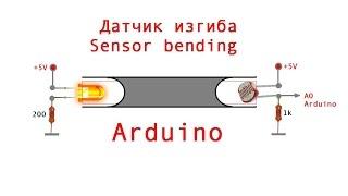 Датчик изгиба для Arduino, своими руками.Bending sensor for Arduino, with his own hands.(, 2015-02-09T11:49:22.000Z)