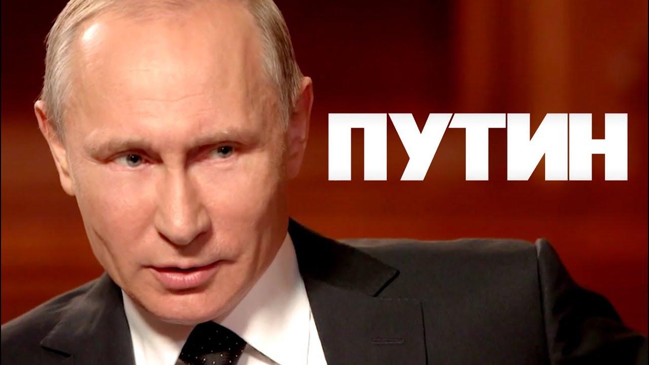 Путин. Фильм Андрея Кондрашова. Полное Видео | Новости Политика Смотреть Онлайн Бесплатно