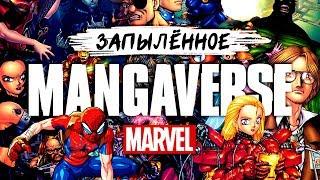 Запылённое - Marvel Mangaverse