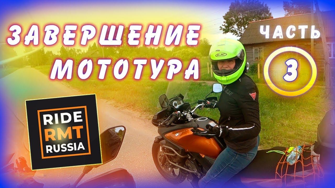 Мототур с Rusmototravel в Смоленск часть 3