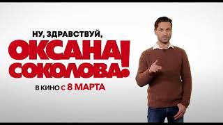 Примера фильма «Ну, здравствуй, Оксана Соколова!»