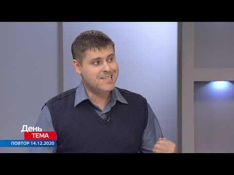 Телеканал TV5: ДЕНЬ.ТЕМА 14.12.20. Невирішені питання. ГІСТЬ у студії В. Куценко