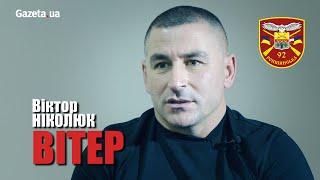 'Бояться, відмовляються йти в атаку - комбриг Віктор Ніколюк про російську армію