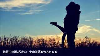 中山美穂&WANDS「世界中の誰よりきっと」をソロギターで弾きまし...
