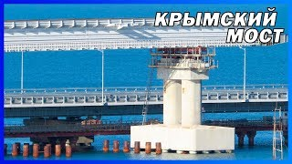 КРЫМСКИЙ МОСТ. Строительство сегодня 19.05.2018. Керченский мост.