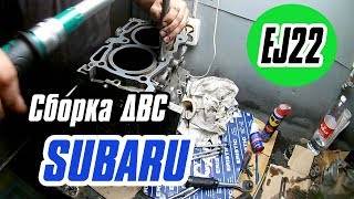 Сборка Двигателя SUBARU EJ22. Сборка ДВС СУБАРУ