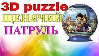 3D пазл Щенячий патруль/3D puzzle PAW patrol/ review #VitaLife 2017