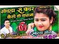 Jhumka Jhumka New Khortha 2020 Godda Se Hamara Paudar Manga Da Bousi Ke Jhumar Dj Song DjRohan Munna