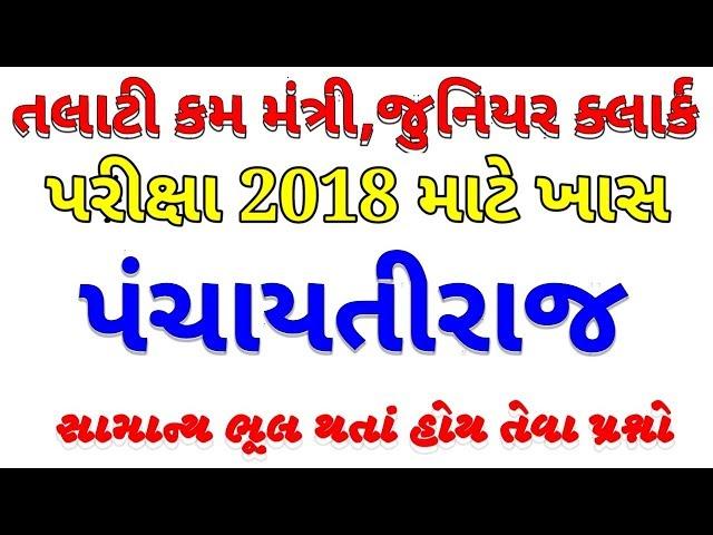 ????? ?? ?????? 2018||??????????||Junior Clerk Exam 2018||most Imp Questions|Nayab Chitnis Exam 2018