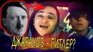 ПЕСНЯ НАОБОРОТ - МС ДЖАРАХОВ - БЛОКЕРЫ (Клип 2017)