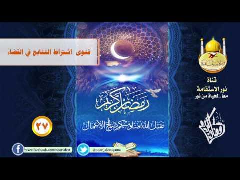 (٢٧) قطوف رمضانية٢: فتوى اشتراط التتابع في القضاء