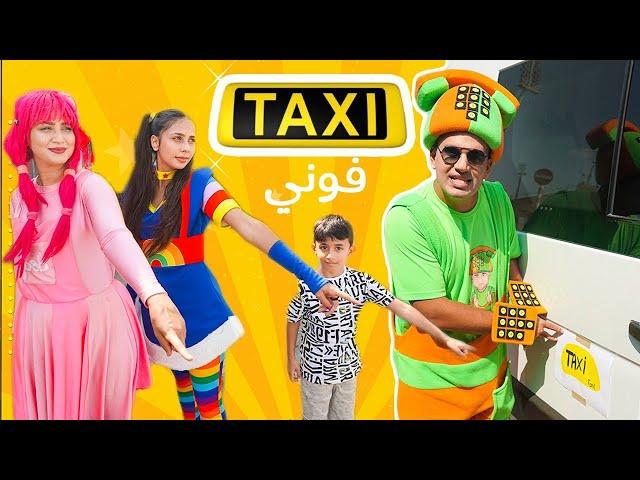 دودي وفوني ولالا وسمعة - تاكسي فوني