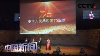 [中国新闻] 荷兰华侨华人庆祝新中国成立70周年   CCTV中文国际