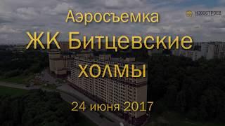 Antenna fotografiya LCD ''Bitsa tepaliklar'', 24.06.2017