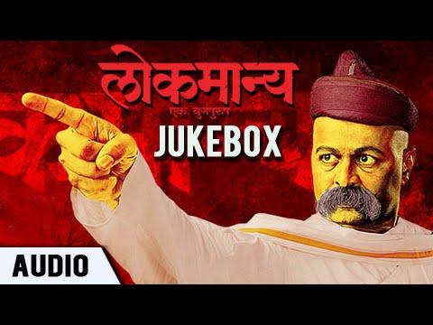 OFFICIAL: 'Lokmanya Ek Yugpurush' Full Audio Songs JUKEBOX | Ajit- Sameer, Shankar Mahadevan
