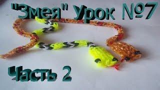 Змея из резинок.Урок №7 Часть 2