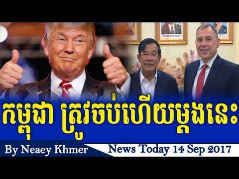 RFI Khmer Radio France,Khmer breaking news, Cambodia Politics,haeg meas morning news,By Neary khmer
