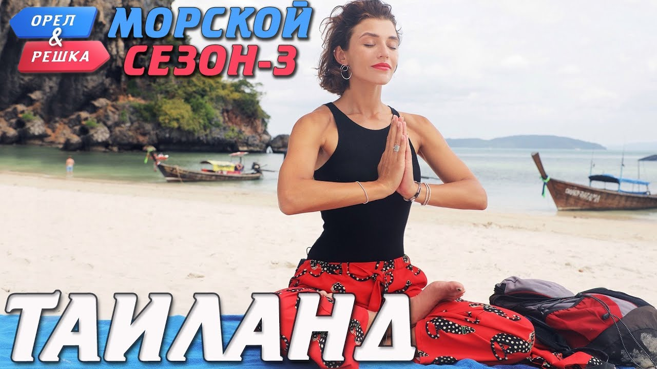 Таиланд. Орёл и Решка. Морской сезон/По морям-3 (Russian, English subtitles)