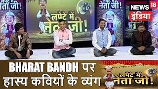 Lapete Mein Netaji | Bharat Bandh पर हास्य कवियों के व्यंग्य | News18 India