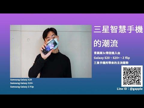 【台南橙市3C】SAMSUNG Galaxy S20 ultra 5G G9880 256G 6.9吋 #52894