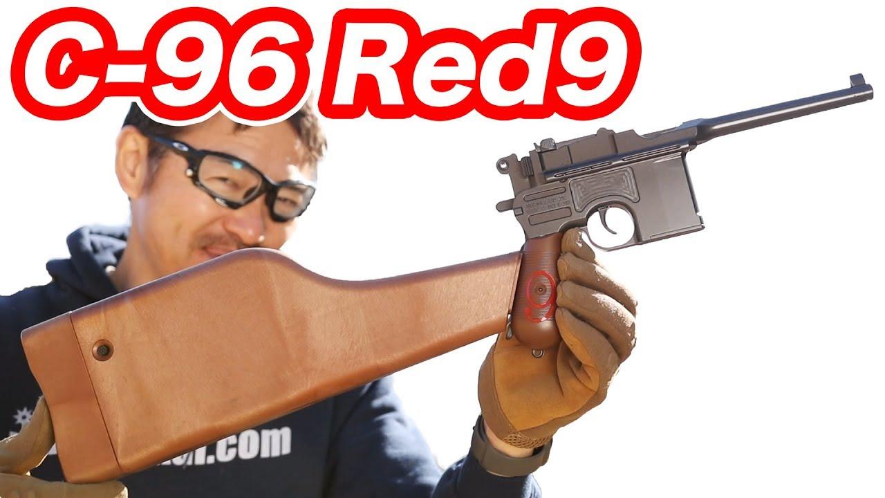 モーゼルC96 Red9 水鉄砲 ストック付セット Fullcock アルゴ舎 ...