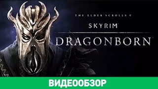 Обзор игры The Elder Scrolls V: Skyrim - Dragonborn
