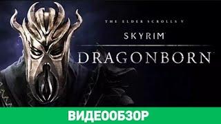 видео Dawnguard обзор дополнения для Skyrim