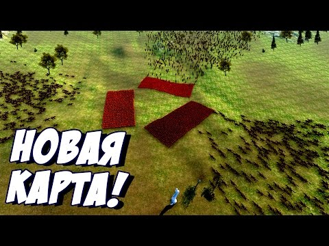 3000 Спартанцев против 15 000 всадников! (UEBS) - Ultimate Epic Battle Simulator