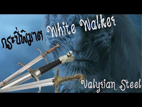 Game of throne: อาวุธที่ฆ่า white walker ได้ (Valyrian Steel Swords)