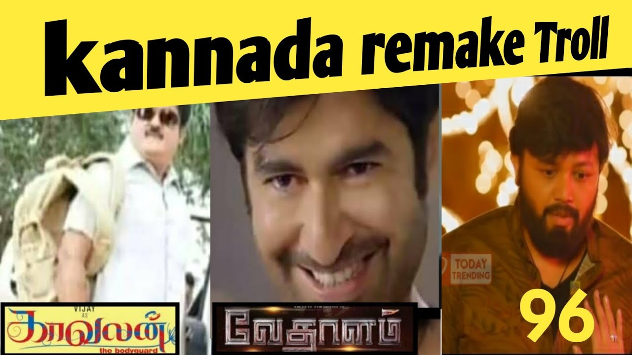 Kannada Tamil Remake Troll Meme Review Kannada Movie Troll
