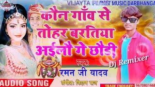 Dj Rajkamal Basti√√Kawan gav ke chhora tohar dulha√√ Dj Dharmendra Remixer