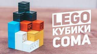 Lego Кубики Сома / Головоломка Своими Руками