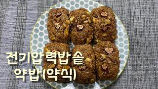 전기압력밥솥으로 약밥(약식) 만들기