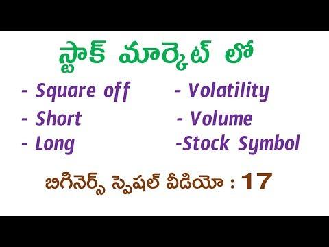 17 Stock Market: Square Off :Short Sell : Volatility : Volume :stock Symbol  Complete Explanation