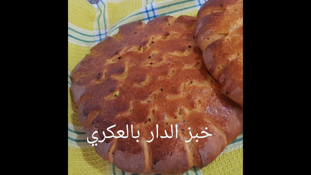 مطبخ ام وليد خبز الدار بالعكري