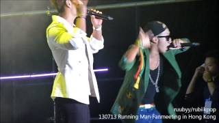 130713 Running Man Fanmeeting in Hong Kong - 사랑스러워 Lovable - 김종국 & Haha