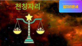 별자리운세 천칭자리/12성좌운/점성술/총운/천칭자리운세