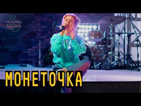 Монеточка - Нимфоманка (29 июня 2018)