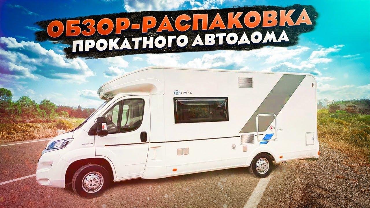 Лучший автомобиль для дальних поездок и путешествий. Аренда автодома в Москве