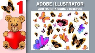 01. Adobe Illustrator для начинающих стокеров. Мемешный коструктор.