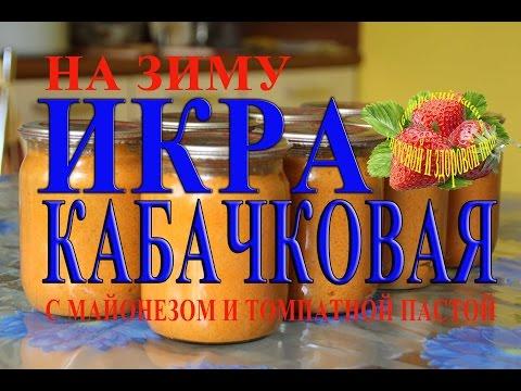Кабачковая икра на зиму с майонезом и томатной пастой на зиму