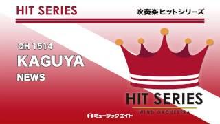 《吹奏楽ヒット曲》KAGUYA/NEWS