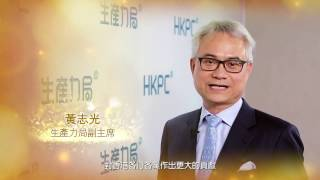 香港生產力促進局金禧祝福語 - 黃志光 生產力局副主席