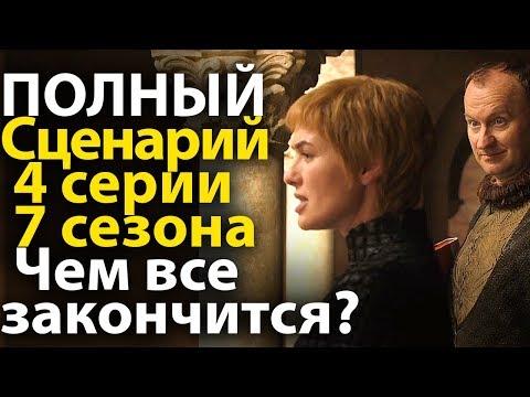 Бой Змея и Горы! Игра престолов 4 сезон 8 серия