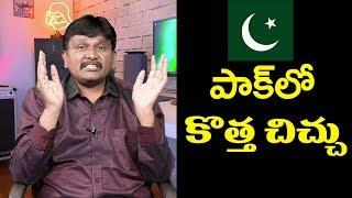 Modi Mark Shock On Sindh | పాక్ లో కొత్త చిచ్చు