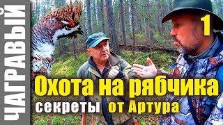 ОХОТА НА РЯБЧИКА, секреты от Артура Ларханиди 1