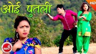 New Nepali Comedy Song | Oye Putali - Gyanu Magar & Binod Dhital | Ft.Sher Bahadur & Karishma Dhakal
