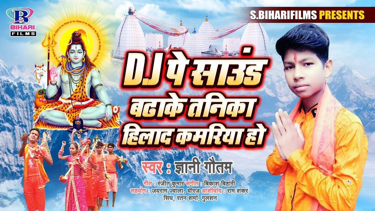 DJ पे साउंड बढ़ाके तनिका हिलाद कमरिया हो    Gayani Gautam    Bhojpuri Bolbum Hit Song 2020 New