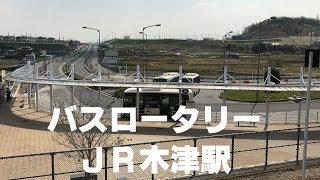◆駅前バスロータリー JR木津駅 「一人ひとりの思いを、届けたい JR西日本」◆