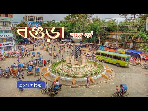 Bogra at a glance (Part 1) - এক নজরে বগুড়া (শহর পর্ব)  [ভ্রমণ গাইড]